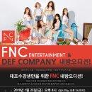 1월 25일(금) 데프컴퍼니가 FNC 엔터테인먼트 내방 오디션! FTISLAND, CNBLUE, AOA...