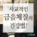 부산8체질한의원 사교적인 금음체질의 건강법!!