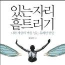 김동연 부총리님의 <있는 자리 흩트리기>