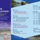 제1회 홍천군수배 전국 동호인 카약 대회(강원도 가볼만한곳)