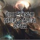 [<b>시즌</b>11] 판테온 : 룬, 템트리, 스킬트리, 칼바람 공략
