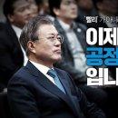 [DB]신임 조명래환경부장관, 노형욱국무조정실장 임명장 수여식(20181109)