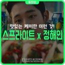 스프라이트 x 정해인 광고