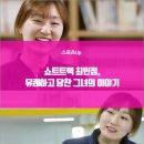 [헬스 스페셜BOX] 쇼트트랙 최민정, 유쾌하고 당찬 그녀의 이야기