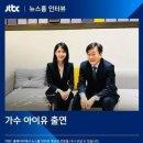 JTBC뉴스룸 손석희, 아이유 수상소감