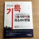 한국수자원공사 채용 준비TIP