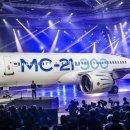 Q. 러시아의 차세대 여객기인 MC-21 기종은 어떻게 생겼나요? 러시아에서 새롭게 개발...
