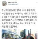 [DB]강남역 여혐살인사건 현장방문한 문재인(201605)