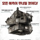 <캐빈 인 더 우즈> - 한 발 느린 영화 리뷰.