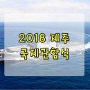 제주여행코스 2018 제주 국제관함식 추가