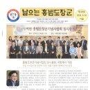 홍범도장군기념사업회 임시총회