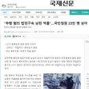 스치면 6개월 - 곰탕집 성추행 사건 정리