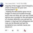 한국 엿멕이는 탈북자 유투버