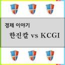 한진칼(조양호) vs KCGI(강성부)
