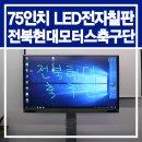 전북현대모터스FC 분석실! 75인치 전자칠판 활용기