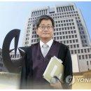 법원인사, 김명수 대법원장 일반법관 인사.. 사법개혁