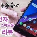 LG전자 보급형 스마트폰 X4+ 리뷰