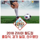 2018 러시아 월드컵 국가대표 출정식 그리고 경기 일정