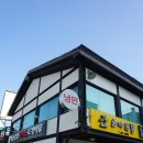 4.19 맛집 꼬리곰탕이 맛있는 소나무집!