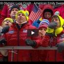 평창올림픽 루지 사고 - 에밀리 스위니
