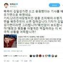 북한 가면 응원 오보에 최재성 전 의원이 강력한 조치를 촉구했습니다