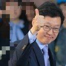 김경수 경남도지사 최후진술 전문