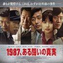 [펌] 일본에서 극찬받고 있는 우리영화 [1987]