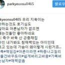 송종국 박잎선 이혼사유 송지아 둥지탈출 3