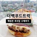 [이태원 맛집] 해방촌 루프탑 수제버거 <더백푸드트럭>