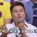 [히든싱어] 어제자 홍진영에게 무례한 변기수