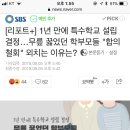"""[리포트+] 1년 만에 특수학교 설립 결정…무릎 꿇었던 학부모들 """"합의 철회..."""