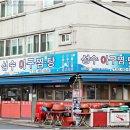서울숲 맛집 성수아구찜 - 수요미식회 해물탕, 아귀탕