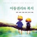 [지식공동체] 아동권리와 복지 - 이은주 김혜순 박세정 최미희 권수정 이명순