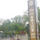 화성 맛 집, '융건릉 한국인의 밥상!'
