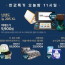 2019 설맞이 위메프 반값특가 닌텐도가 9,900원!