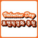발렌타인데이 로맨틱 영화 10편으로 달달하게!