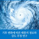 기후 변화에 따른 태풍의 경로와 강도 추정 연구