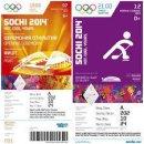 평창 올림픽 티켓