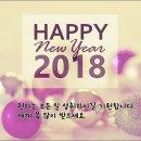 2018년 무술년 새해 인사말 모음