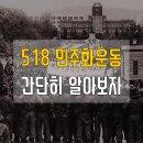 광주 518 민주화운동, 간단히 알아보자