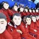 """한국정부 """"북한 동계올림픽 참가단에게 28억 6 천만원 지원"""""""