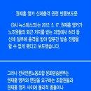 MBC, '권재홍 허리우드 액션' 반론보도