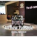 2019 현대 팰리세이드 리뷰, 8인승 플래그십 SUV의 혁신적인 공간성...3,475만원...