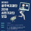 광주복지재단 2018 시민기자단 모집