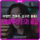 JM솔루션 x 이병헌/한효주/김고은 광고, 기대감 주는 티저
