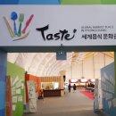 [공지] 평창 세계음식 문화관