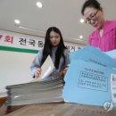 선거 참여하고 500만원 받는, 국민투표로또 하는 법