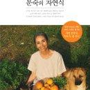 문숙의 자연식 - Daum 책