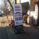 흥부찜닭 광주 신창점 업종변경 창업!
