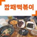 이상민 떡볶이 깡패떡볶이 줄서서 먹는 집
